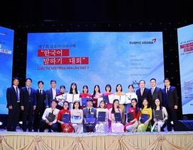 """Học bổng Kumho và chung kết """"Cuộc thi nói tiếng Hàn Kumho Asiana"""""""