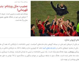 """Báo Iran: """"Việt Nam chỉ là đội bóng vô danh, với HLV vô danh"""""""