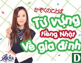 """Học tiếng Nhật: """"Xử lý nhanh gọn"""" từ vựng về gia đình"""