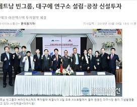 Báo Hàn Quốc: VinTech muốn thu hút chất xám công nghệ tại xứ Kim Chi