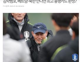 Báo Hàn Quốc muốn đội nhà gặp U23 Việt Nam ở tứ kết