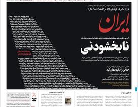 Tức giận về vụ bắn nhầm máy bay, người Iran tiếp tục xuống đường