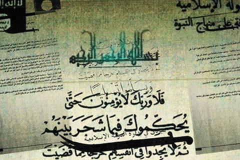 """Tiết lộ bản kế hoạch xây dựng """"nhà nước"""" của IS"""