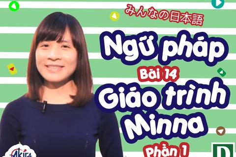 Học tiếng Nhật: Tổng hợp kiến thức ngữ pháp bài 14 giáo trình Minna no Nihongo (P2)