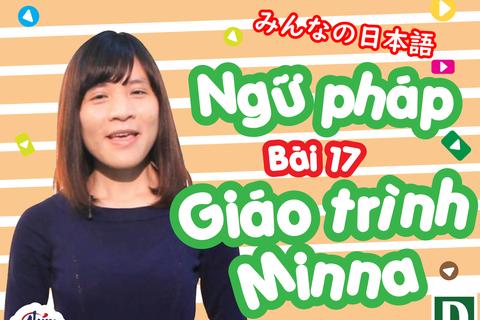 Học tiếng Nhật: Tổng hợp ngữ pháp bài 17 giáo trình Minna no Nihongo