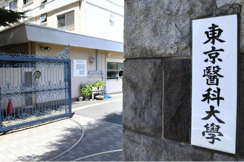 Đại học danh giá Nhật Bản bị nghi sửa điểm thi để hạn chế nữ sinh vào trường