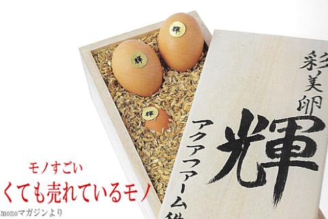 Loại trứng gà đắt nhất thế giới của Nhật Bản có gì đặc biệt?