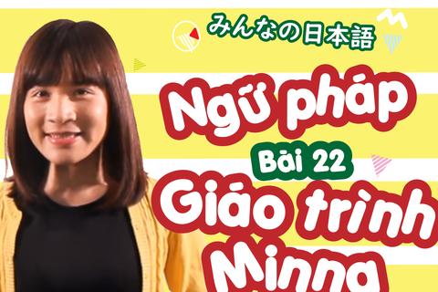 Học tiếng Nhật: Tổng hợp ngữ pháp bài 22 giáo trình Minna no Nihongo