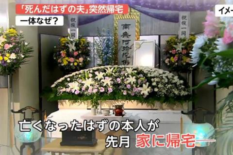 Chồng trở về sau hơn một năm được gia đình tổ chức tang lễ vì vợ... nhận nhầm xác