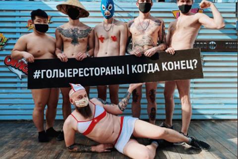 Đầu bếp Nga khỏa thân biểu tình đòi mở cửa trở lại