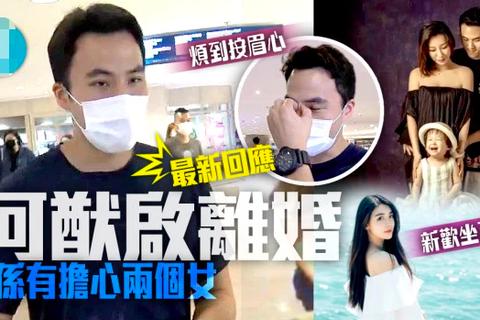 """Con trai """"vua sòng bạc Macau"""" xác nhận ly hôn vợ"""