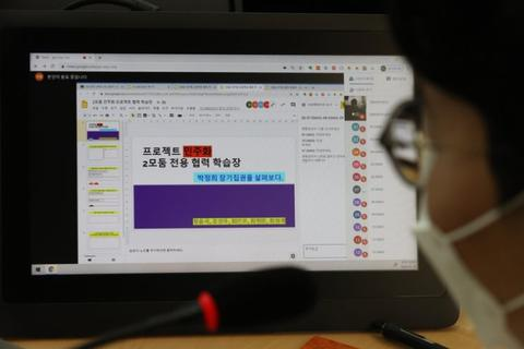 Hàn Quốc: Yêu cầu duy trì học trực tuyến tại các trường ở thủ đô