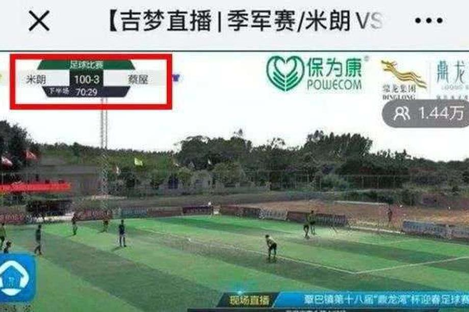 Điều tra trận đấu có... 103 bàn thắng ở Trung Quốc
