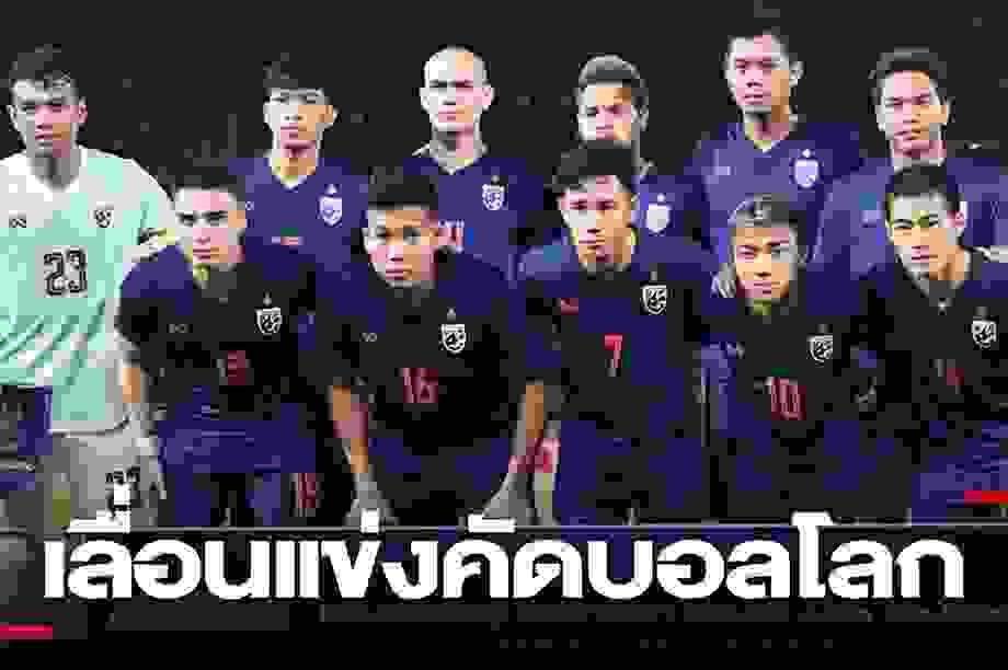 Báo Thái Lan vui mừng khi vòng loại World Cup chuyển sang năm sau